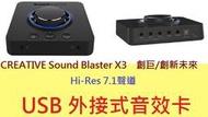 全新公司貨 CREATIVE Sound Blaster X3 Hi-Res 7.1聲道 USB 外接式音效卡 音效盒