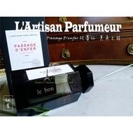 阿蒂仙 冥府之路Passage D'enfer 試香 L'artisan Parfumeur