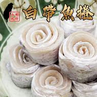 【鮮食煮藝】台灣現撈鮮嫩白帶魚捲(500g±10%/包)X8包