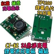 2A充電【阿財電料】CT-82 鋰電池 18650 保護板 充電板 2A 充電器 VI TP5100 充電模組