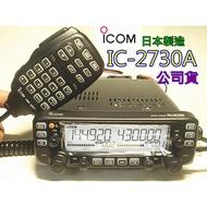 日本ICOM公司貨 IC-2730A 雙頻50瓦無線電車機 IC2730 (贈抽取式活動架)