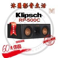 Klipsch RP-500C 中置喇叭 全新品公司貨(原廠保固五年) /另有RP-400C