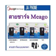 Meago สายชาร์จ หัวพร้อมสายชาร์จ SAMSUNG 8600/V8/micro,HERO D880/E210(หัวแบน) ,V3,Nokia N70/6101(หัวเล็ก) หัวติดสาย สายชาร์จโทรศัพท์มือถือ งานดี มีคุณภาพ ของแท้