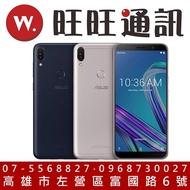 【旺旺通訊】ASUS ZenFone  Max Pro ZB602KL 3GB/32GB 全新 原廠公司貨