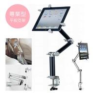 專業型平板支架/夾式支架/懶人支架/固定式支架/SONY Xperia Z3 Tablet Compact/Z4/台灣大哥大 TWM Amazing P6/P3/P4/P5/小米平板/Samsung Galaxy Tab 2 3 4/Tab A 8.0 10.1 10.5/Tab S4 S5e S6 10.5/Google NEXUS7/X2/T1/X1/T2/M2/M3/T3 10/T5/M5 Lite/M5 8.4 10.8/LG G Tablet 8.0/7.0/10.1