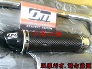 【小港二輪】OM 碳纖維 卡夢管 鯉魚嘴 G5.JET.雷霆.BWS125.G-MAX