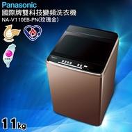 ★買就送Arnold Palmer 吸濕毯★Panasonic國際牌11kg超變頻直立式洗衣機 NA-V110EB-PN(玫瑰金)