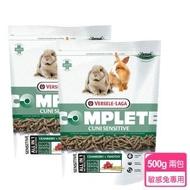 【Versele-Laga凡賽爾】比利時凡賽爾 全方位長纖敏感兔飼料500g-兩包組(兔飼料)