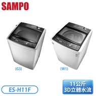 [SAMPO 聲寶]11公斤 單槽定頻3D立體水流洗衣機-典雅白(W1) / 雲灰(G3) ES-H11F