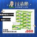 倍潔雅 純萃柔感抽取式衛生紙(150抽x10包x8袋/箱)