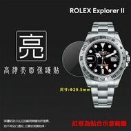 亮面螢幕保護貼 Rolex 勞力士 Explorer II 216570 腕錶 保護貼【一組三入】軟性 亮貼 亮面貼 保護膜
