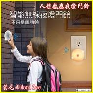 【莫尼希MoniSee】人體感應小夜燈門鈴 藍芽無線免插電藍牙電鈴 來客報知 感應防盜緊報器 玄關走廊廁所床頭壁燈