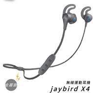 【美國JayBird】X4 無線運動耳機-金屬銀 自訂等化器 防汗防水 健身運動 耳道式 入耳式 藍芽耳機