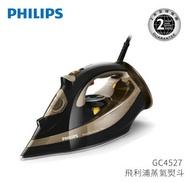 【佳麗寶】-限量下殺!搶購(Philips飛利浦)Azur Performer Plus系列蒸氣熨斗【GC4527】含運