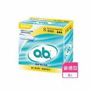 德國 OB 歐碧 衛生棉條 (8入) 絲柔表層 普通型 衛生棉條 o.b.【N601057】