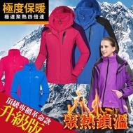 【樂邦】升級升級版防風雨三穿超暖衝鋒外套(三合一 衝鋒衣 衝鋒外套 防風 防雨 抗寒 保暖)