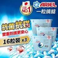 ARIEL - [3件優惠裝] 日本3D抗菌抗蟎洗衣膠囊/洗衣球16粒盒裝