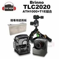 [贈遮雨板] Brinno 縮時攝影相機 TLC2020 ATH1000 T2 防水殼鉗式腳架組 縮時 攝影 紀錄 公司貨