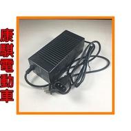 康騏電動車 48V 3A 充電器 (光陽 摩曼頓 捷安特 KYMCO GIANT MOMENTUM) 鉛酸電池