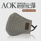 【AOK】防空汙(防PM2.5)布面口罩/片時尚格紋款-L