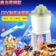 霜淇淋機炒冰 霜淇淋機 家用DIY兒童水果甜筒機全自動自製小型冰激淩機雪糕機 LX