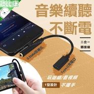 TYPE-C轉3.5MM外接充電線 轉接線 轉接頭 3.5mm耳機插孔 音源線 小米 三星 HTC