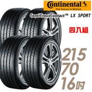 【Continental 馬牌】ContiCrossContact LX Sport 高性能運動休旅輪胎_四入組_215/70/16(LXSP)