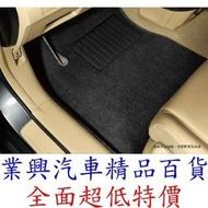 VOLKSWAGEN Passat B7 2011-15 尊爵平面汽車踏墊 毯面質地 毯面450g (RW13RA)