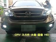 威德汽車精品 HONDA CRV 三代 3.5代 大燈 霧燈 HID 18個月長期保固