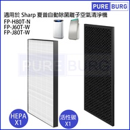 適用SHARP夏普FU-H80T-N FP-J80T-W FP-J60T-W空氣清淨機HEPA替換濾網芯+活性碳