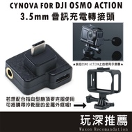 🔥玩深現貨🔥 DJI 大疆 CYNOVA Osmo Action 音訊轉接 3.5mm 麥克風 邊充電 VLOG
