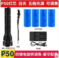 手電筒 p70變焦強光手電筒可充電超亮遠射5000多功能氙氣燈1000w打獵P50 城市科技