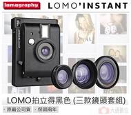 Lomography Lomo Instant +3 鏡頭組 送空白底片一捲 拍立得相機 黑色 公司貨