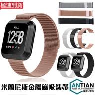 米蘭尼斯磁吸錶帶 Fitbit Charge 2 3 4 Versa alta inspire HR 腕帶 替換金屬錶帶