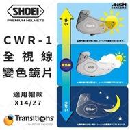 [中壢安信] SHOEI CWR-1 全視線 變色鏡片 紫外線 光致變色鏡片 可裝防霧片 Z7 X14