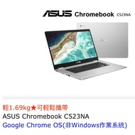chromebook asus c523na notebook 觸控筆電 15.6吋
