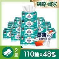 【舒潔】柔韌潔淨抽取衛生紙110抽(8包x6串/箱)