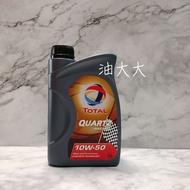 -油大大- TOTAL 道達爾 QUARTZ RACING 10W-50 10W50