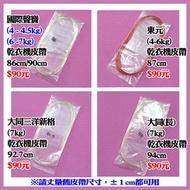 【全新】乾衣機皮帶 烘衣機皮帶 東元 國際 聲寶 大同 歌林 惠而浦 風扇皮帶 皮帶