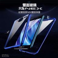 vivo NEX3 Nex雙屏幕版 手機殼 雙面玻璃磁吸殼 Nex雙熒幕 Nex3 保護殼 雙面玻璃 金屬邊框