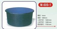 M-600-1  塑膠桶 錦鯉桶 魚缸 水族養殖桶 蓮花池 M-600-1 魚菜共生適用 600L多功能養殖桶