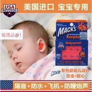抖音同款~~優品!~美國MACK\'S寶寶新生嬰兒童防噪隔音睡眠耳塞坐飛機減壓洗澡防水用