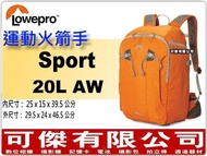 LOWEPRO 羅普 Flipside Sport 20L AW 運動火箭手  立福公司貨 相機包 電腦包  可傑