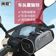 自行車包車把包電動車車頭包置物儲物袋機車收納包