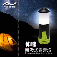 AVLIGNE 伸縮磁吸式LED露營燈手電筒