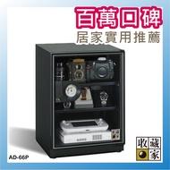 【擺渡蝦皮】收藏家 AD-66P 3層式電子防潮箱 (65公升) 精品收藏 包包 單眼 3C 櫥櫃