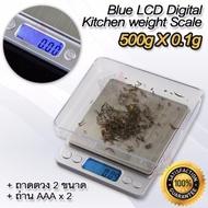 Blue LCD Digital Kitchen weight Scale 500g X 0.01g อุปกรณ์ช่วยทำอาหาร ตรงตามสูตรอาหาร เครื่องชั่งน้ำหนัก อเนกประสงค์ ชั่งได้ทั้งของแห้งและของเหลว ตาชั่งสินค้า เครื่องชั่งน้ำหนักอาหาร ตาชั่งอาหาร  ตาชั่งดิจิตอล ที่ชั่ง เครื่องชั่ง ตาชั่งในครัว