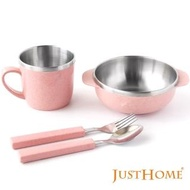 【Just Home】麥纖維304不鏽鋼兒童餐具4件組(碗+杯+叉+匙 麥纖維材質 環保守護地球)