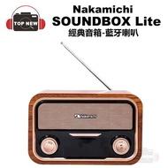 Nakamichi 藍牙喇叭 SOUNDBOX Lite 無線 藍芽 喇叭 經典音箱 FM 廣播 公司貨