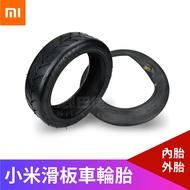 【精選配件】米家電動滑板車輪胎 充氣輪胎 內外胎 滑板車輪胎 小米滑板車配件